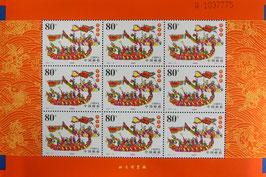中国郵政9枚入り切手