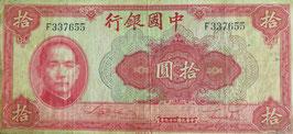 中国銀行 拾圓