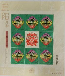 年賀切手2003年8枚入り切手