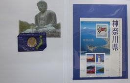神奈川県500円切手入り