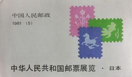 中華人民共和国切手展10枚入り切手