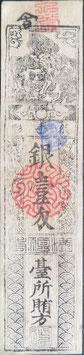 銀壱匁 和州阿倍山臺所賄方手形