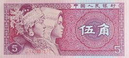 中国人民銀行 五角