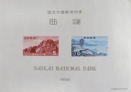 国立公園郵便切手 西海