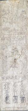 銀五匁 藝列廣島銀札 明和元年