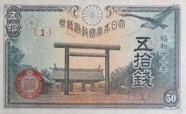 靖国50銭 昭和17年未使用