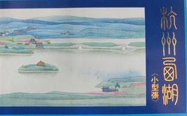 杭州西湖枠付き小型シート