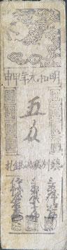 五匁 芸洲広島銀札 明和元年