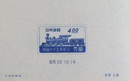 鉄道75年記念 未使用