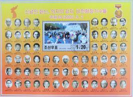 北朝鮮役員会