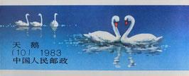 白鳥  10枚入り切手