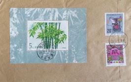 竹小型シート 年賀切手