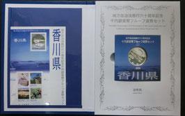 香川県1000円銀貨切手入り