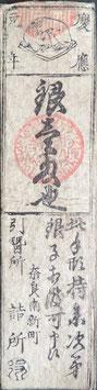 銀壱匁 奈良南新町引替所詰所
