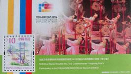韓国国際切手展小型シート