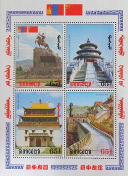 中国古代 モンゴル