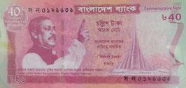 バングラデシュ人民共和国 独立40周年