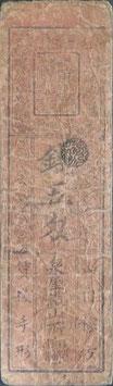 銭五匁 鉄山勘定手形