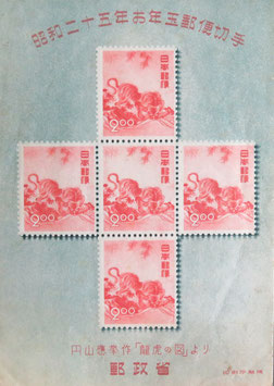 昭和25年 円山応挙のトラ