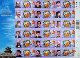 中国の有名人18名柄