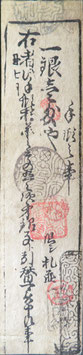 銀壱匁 奈良内侍原町法隆寺御所