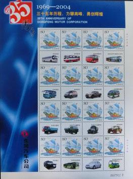 中国郵政16枚入り切手