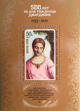 ソ連切手小型シート