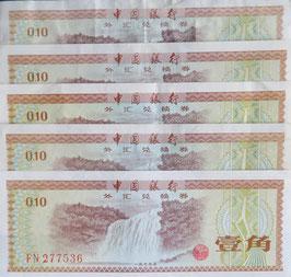 中国銀行 壱角5枚入り