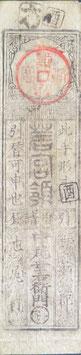 銀壱匁 米手形中尾右衛門