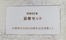 内閣制度創始100周年記念500円貨幣セット