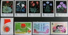 薬用植物 中国工会 代表大会 平和友好