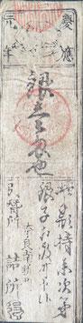 銀壱匁 奈良南新町引替所 慶応元年
