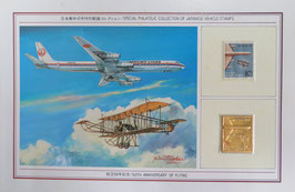 航空50年記念