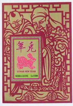 年賀切手 シェラレオネ共和国