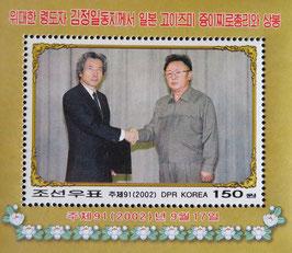 日本朝鮮首脳会談 朝鮮民主主義人民共和国