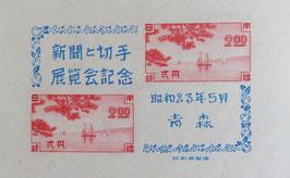 青森新聞と切手展記念 未使用