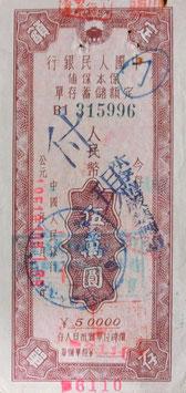 中国人民銀行50000円