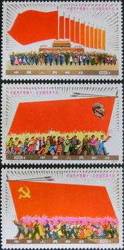 第1回共産党全国大会