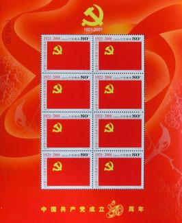 中国共産党成立80周年
