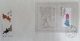 斉白石作品選小型シートFDC