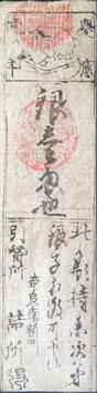 銀壱匁 奈良南新町詰所 慶応四年