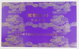 皇太子殿下ご成婚記念500円白銅貨貨幣セット