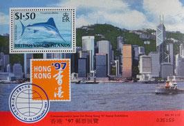 香港97年郵票展覧