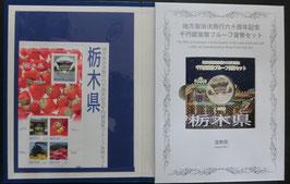 栃木県1000円銀貨切手入り