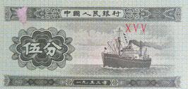 中国人民共和国 五分