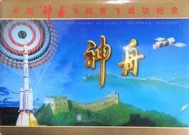 中国 神舟ロケット初飛行記念