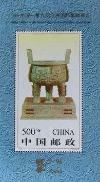 中国'96-第9回アジア国際切手展