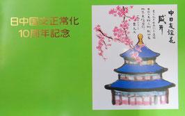 日中国交正常化10周年記念枠付き
