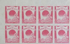 大日本帝国郵政
