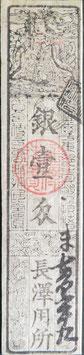 銀壱匁 泉州産物請屓方長澤用所